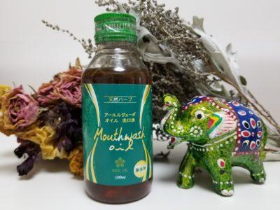 マウスウォッシュオイル Mouthwash oil(100ml)